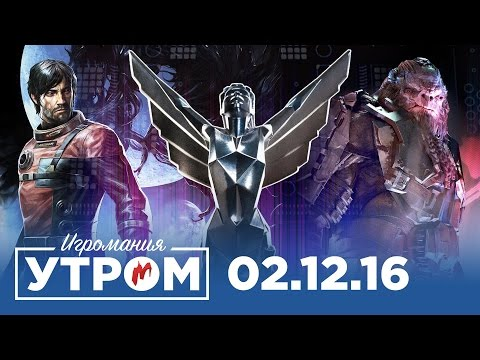 Игромания Утром 2 декабря 2016 (Death Stranding, Mass Effect: Andromeda, The Game Awards 2016)