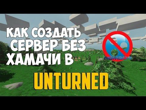 Как создать сервер в unturned 31201