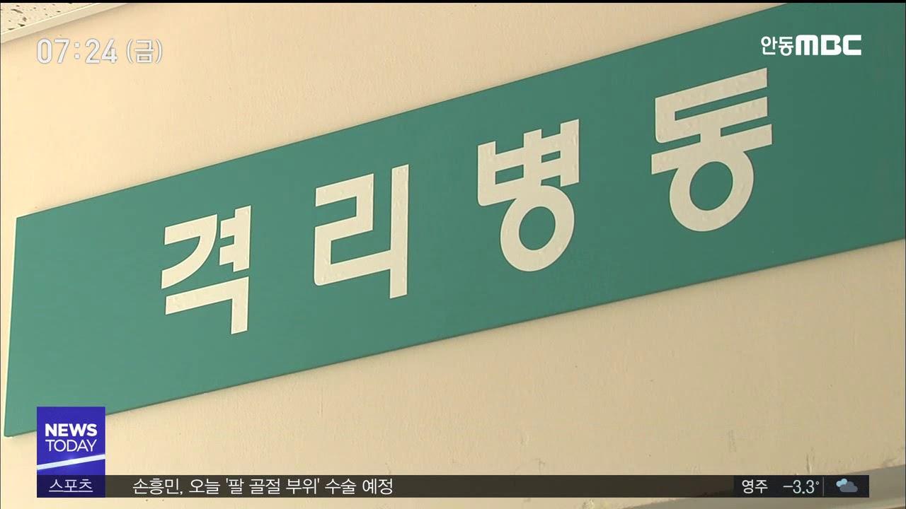 R]지역 의료기관 비상‥'격리병상' 태부족