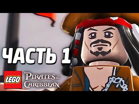 обзор LEGO Pirates of the Caribbean