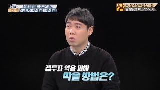 [부동산방송/부동산전문가] 갭투자 악용 피해 막을 방법은?