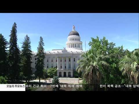 CA 보석금 제도 개편안 상원 통과 6.02.17 KBS America News