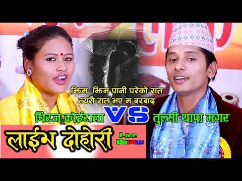 (Lok Chhahari || झिम झिम पानी परेको रात त्यसै दिन भए म बर्बाद || Dhiraj Koirala Vs Tulshi Thapa - Duration: 33 minutes.)