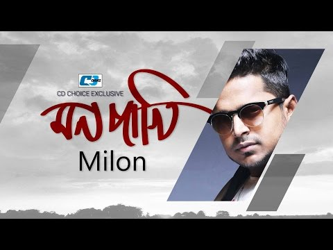 Mon Pakhi | Milon | Lyrical Video | Ek Antorer Bhalobasha | Bangla New Song