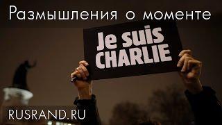Шарли или не Шарли?