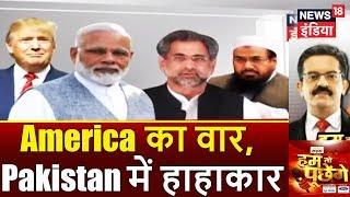 HTP   America का वार, Pakistan में हाहाकार   News18 India
