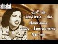هذا الحلو كاتلني يا عمة - لميعة توفيق iraqi song - Alhilo