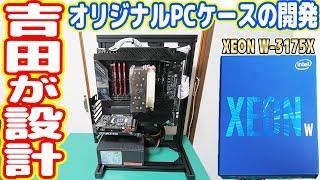 Xeon草専用!アルミフレーム型「PCケース」の開発に成功しました!【XEON W-3175X搭載PC#07】