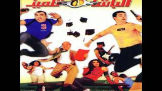 الاغنية الاجنبية من فيلم الباشا تلميذ
