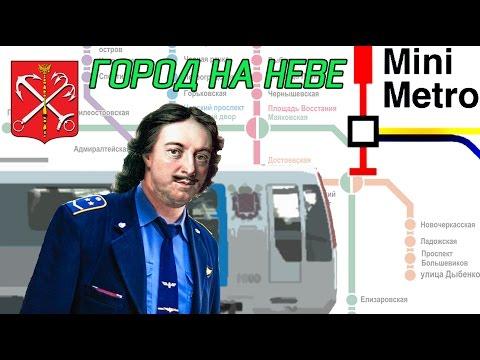 Mini Metro - Город На Неве