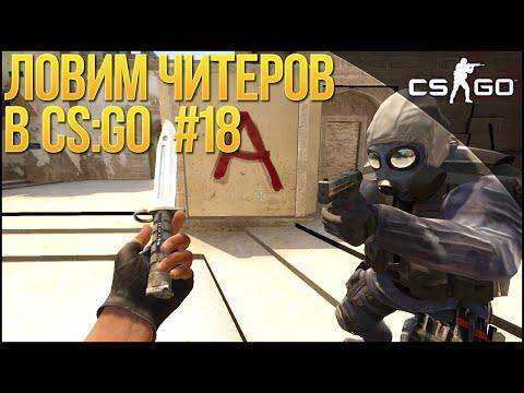 ЛОВИМ ЧИТЕРОВ В CS:GO #18 - ПРЯМЫЕ РУКИ
