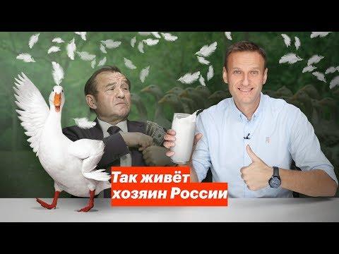 Так живет хозяин России