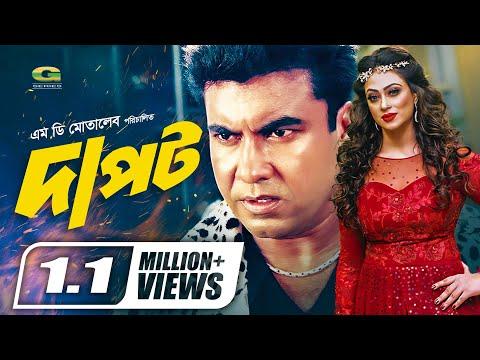 Bangla Movie | Dapot | Manna | Popy | Nasir Khan | Misa Sawdagar