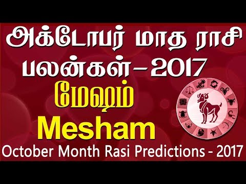 Mesham Rasi Aries October Month Predictions 2017 – Rasi Palangal