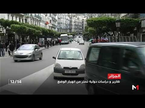 دراسات دولية تحذر من انهيار الوضع بالجزائر
