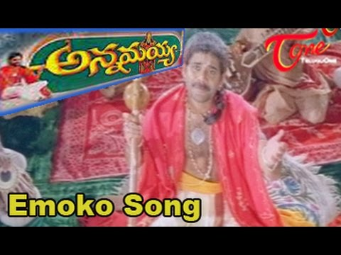 Annamayya Movie Songs || Emoko Song || Nagarjuna || Ramya Krishnan || Kasthuri
