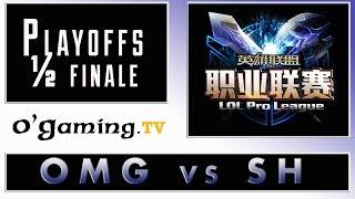 LPL Summer Playoffs 2014 - LB - OMG vs SH - Game 1