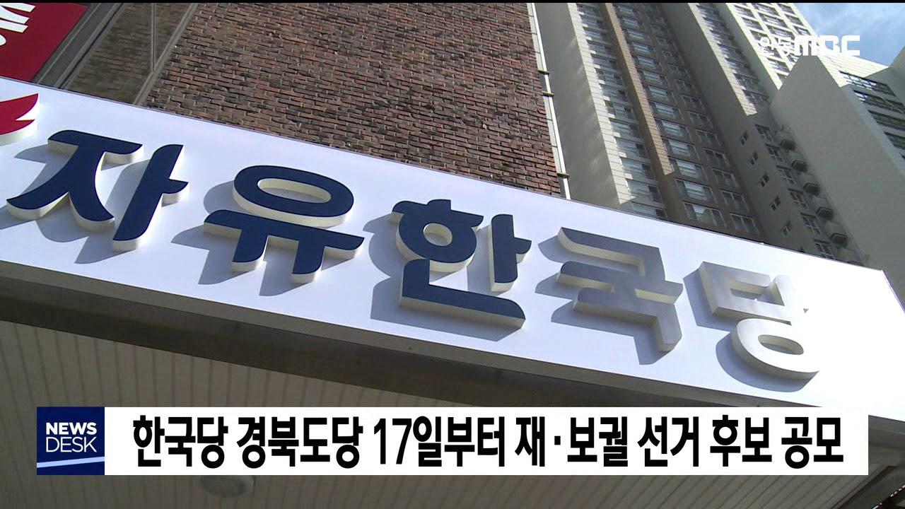 한국당 경북도당 재.보궐 후보자 공모
