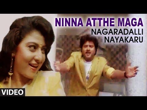 Video Ninna Atthe Maga Video Song | Nagaradalli Nayakaru | Sunil, Malasri | Kannada Old Songs download in MP3, 3GP, MP4, WEBM, AVI, FLV January 2017