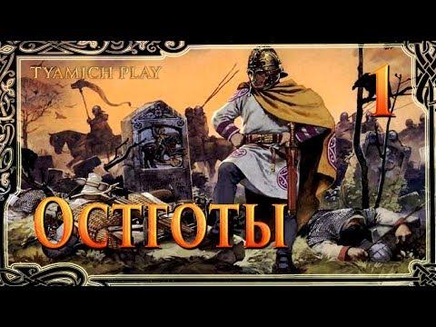 Total War Attila Остготы - Гроза Римлян #1