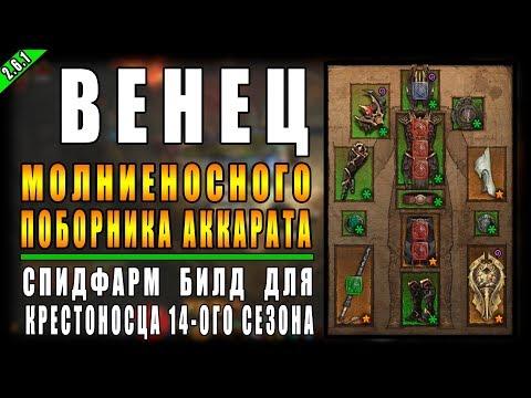 Diablo 3 : RoS ► Спидфарм билд Крестоносца \