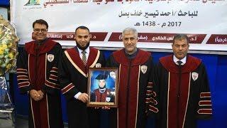 مناقشة رسالة ماجستير الباحث  أحمد  بصل