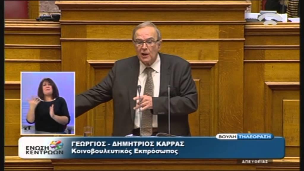 Πολυνομοσχέδιο: Γ.Καρράς (Κοινοβ. Εκπρ. Ένωση Κεντρώων) (05/11/2015)