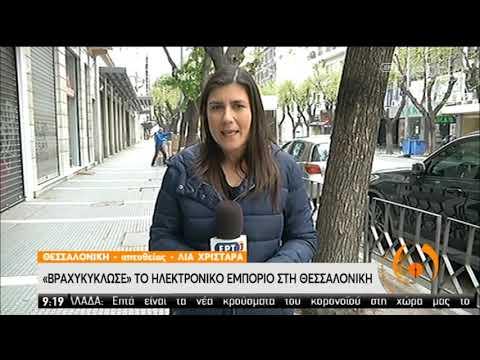 Θεσσαλονίκη | Βιβλία, παζλ και όργανα με… καθυστέρηση! | 23/04/2020 | ΕΡΤ