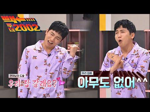 (추억 소환) 유세윤(Yoo Se-yoon), 아내와 ′첫 데이트′가 생생하게 떠오르는 맛 냉장고를 부탁해 225회 - Thời lượng: 2 phút và 26 giây.