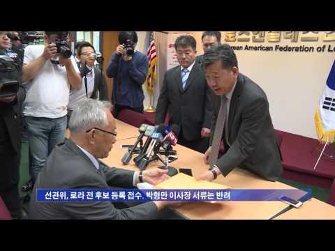 LA 한인회장 선거, 또 무투표 당선 5.5.16  KBS America News