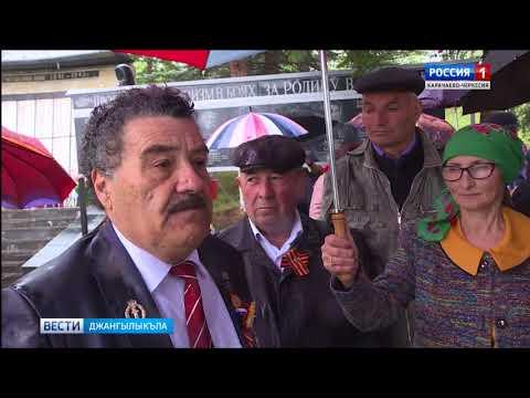 Вести на карачаевском языке 16.05.2018 - DomaVideo.Ru