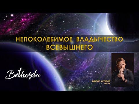 «Престол» Белого дома и «Великий Белый престол» ВСЕВЫШНЕГО. Виктор Антипов