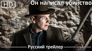 Nonton Он написал убийство (A Kind of Murder) 2016. Русский трейлер [1080p] Film Subtitle Indonesia Streaming Movie Download