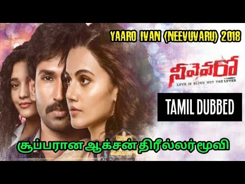 Yaaro Ivan (Neevevaro) Full Movie Tamil Dubbed | New Telugu Movies in Tamil | Kollywood Tamil