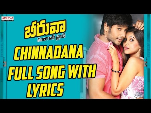 Chinnadana Chinnadana Full Song With Lyrics - Beeruva Songs - Sundeep Kishan, Surabhi