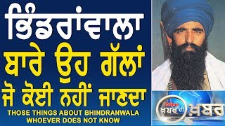 Video Prime Khabar Di Khabar #496_Those Things About Bhindranwala Whoever Does Not Know MP3, 3GP, MP4, WEBM, AVI, FLV Januari 2019