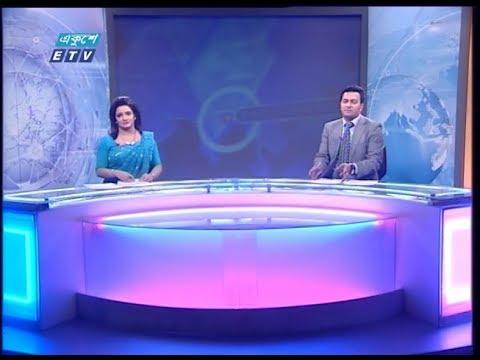 07 PM News ||  সন্ধ্যা ০৭ টার সংবাদ || 28 January 2020 || | ETV News