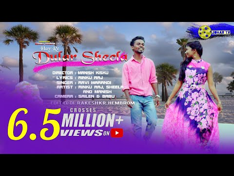 Hay Re Dular Sheela | New Santhali Video 2018 | Rinku Raj,Sheela & Ravi Marandi | Johar TV