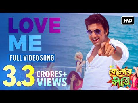 Love Me | Kelor Kirti | Dev | Raja Chanda | Dev Sen | Latest Bengali Song 2016