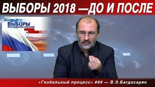 ГП #69 «ВЫБОРЫ 2018 — ДО И ПОСЛЕ» Вардан Багдасарян