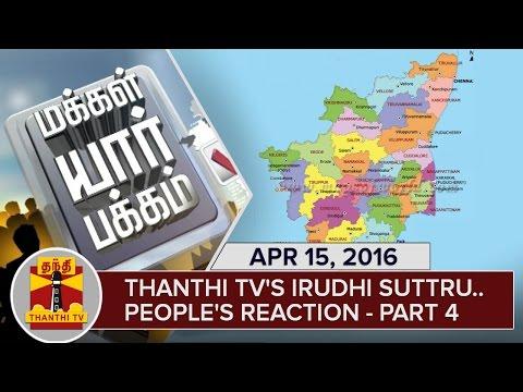 Thanthi-TVs-Irudhi-Suttru--Peoples-Reaction-Part-4-Makkal-Yaar-Pakkam-April-14