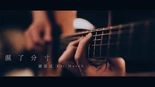 Download Lagu 謝震廷Eli Hsieh 濕了分寸 | Loka & Winka Chan Mp3