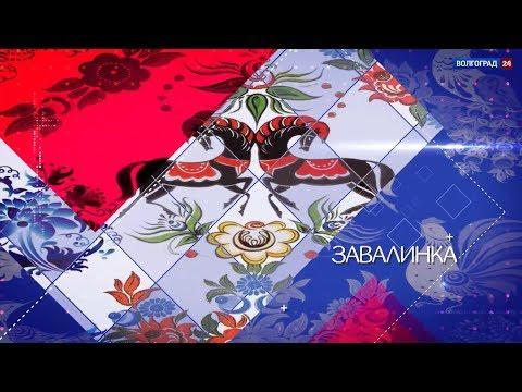 "Ансамбль ""Сударыня"". Выпуск от 28.11.2019"