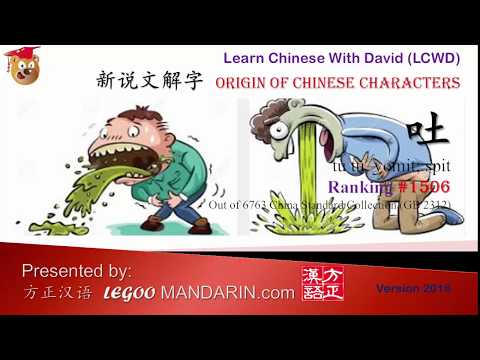 Origin of Chinese Characters - 1506 吐 vomit; spit - Learn Chinese with Flash Cards