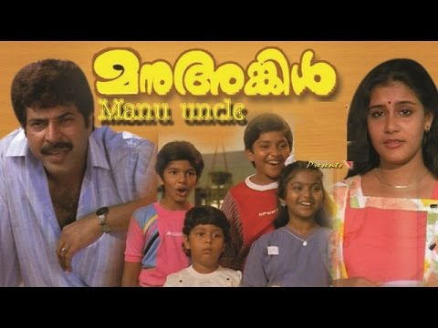 MAMMOOTTY MALAYALM FULL MOVIE | Manu Uncle | Suresh Gopi | Mallu | Malayalam Movies Online