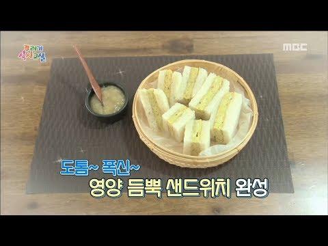 [KIDS] plenty of nutrition! Delicious dishes! 'Sandwich', 꾸러기식사교실 20190215