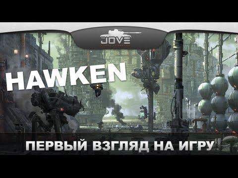 HAWKEN. Первый взгляд на игру.