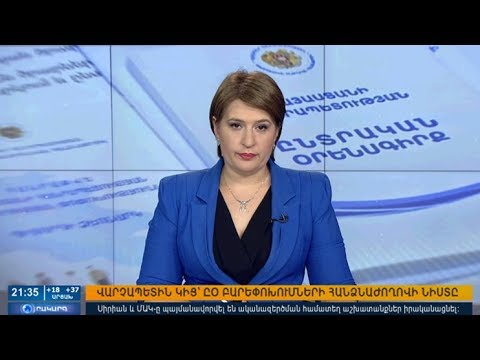 05.07.2018 Օրակարգ 21:00 | Аgеndа - DomaVideo.Ru