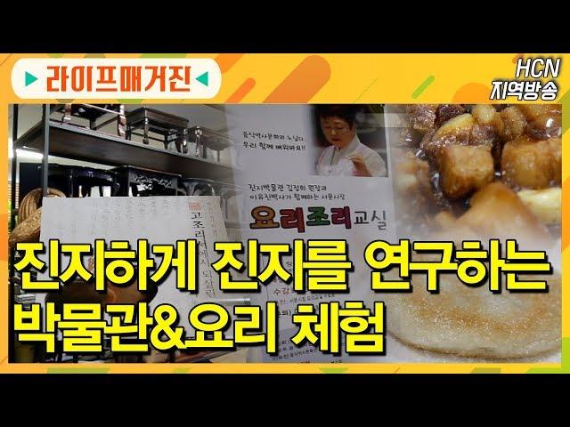 2019. 10. 09  충북 현대HCN - 진지하게 진지를 연구하는 진지박물관 & 서문시장 요리교실