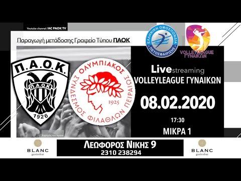 ΠΑΟΚ-Ολυμπιακός Live Streaming